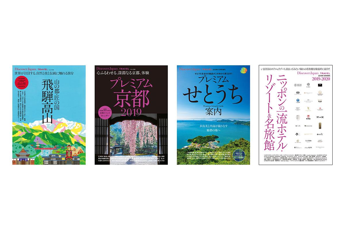 読んで日本を元気にしよう!</br><b>旅に出たくなる4誌を無料公開</b>