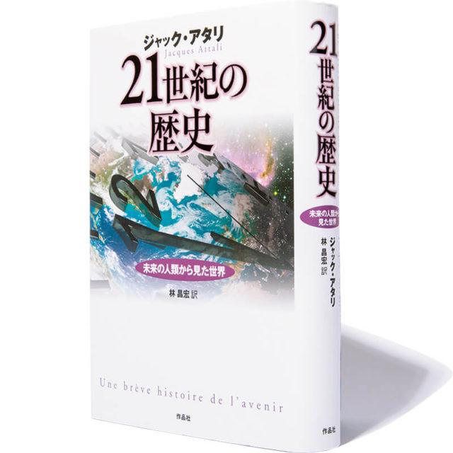 <b>塩田元規が薦める、いま読んでほしい本</b>