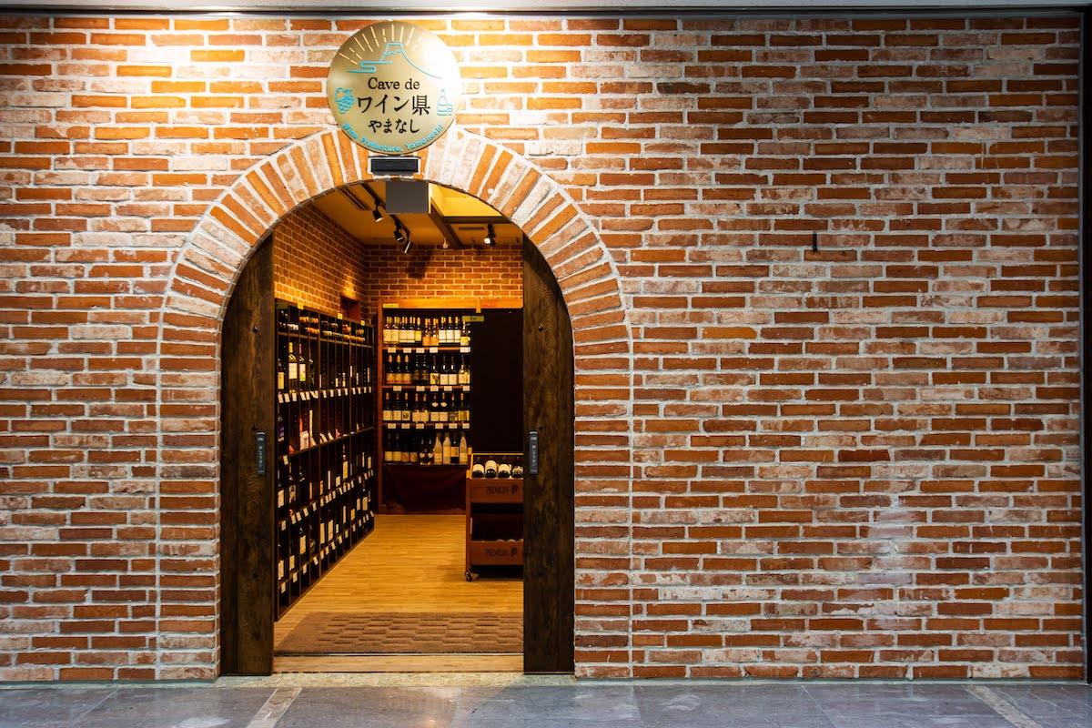 山梨が誇るワインと食の魅力を堪能できる<br>「Cave de ワイン県やまなし」