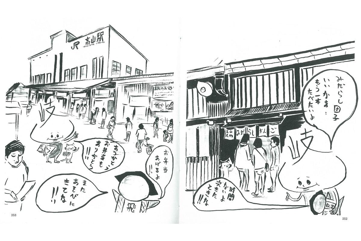 癒される読者が続出<br>マンガ「岐阜マン」で知る超ローカル!