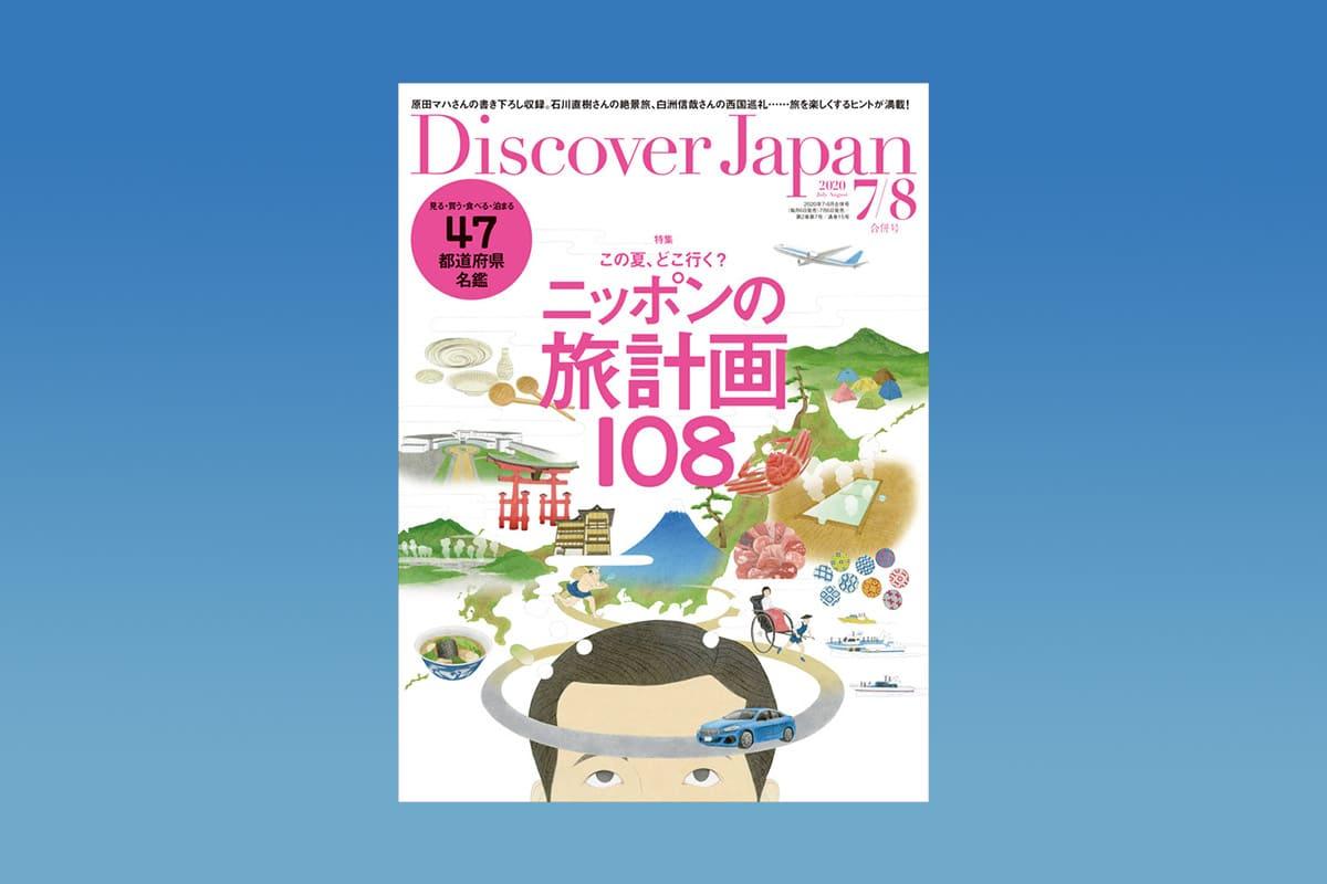 7/6発売 Discover Japan最新号<br/>「ニッポンの旅計画108~妄想日本旅~」