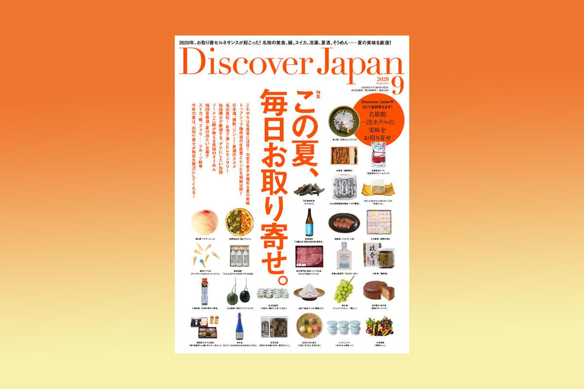 8/6発売 Discover Japan 最新号<br>『この夏、毎日お取り寄せ』