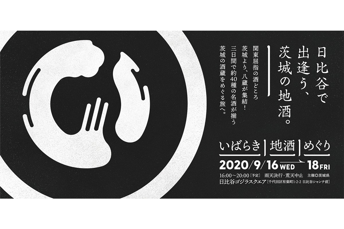 都内にいながら茨城の地酒を味わえる。<br>『いばらき地酒めぐり』
