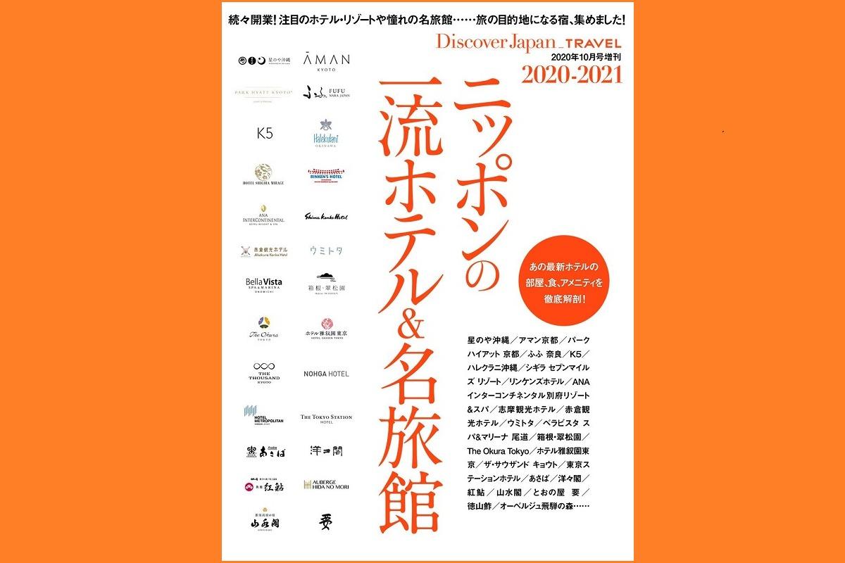 9/28発売<br>『ニッポンの一流ホテル&名旅館2020-2021』