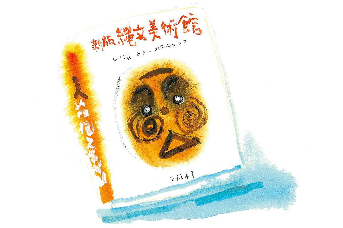『縄文』が楽しく知れる本