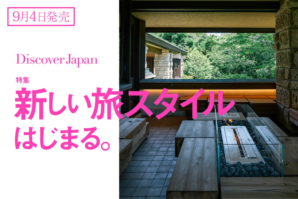 9/4発売 Discover Japan 最新号<br>『新しい日本の旅スタイルはじまる。』&『小松美羽 徹底解剖』