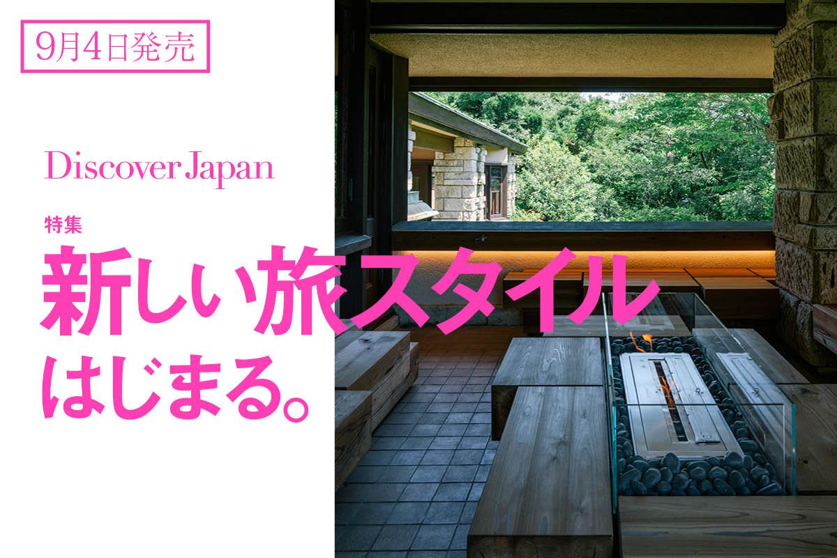9/4発売 Discover Japan10月号2つの巻頭特集「新しい旅スタイル」&「小松美羽 徹底解剖」