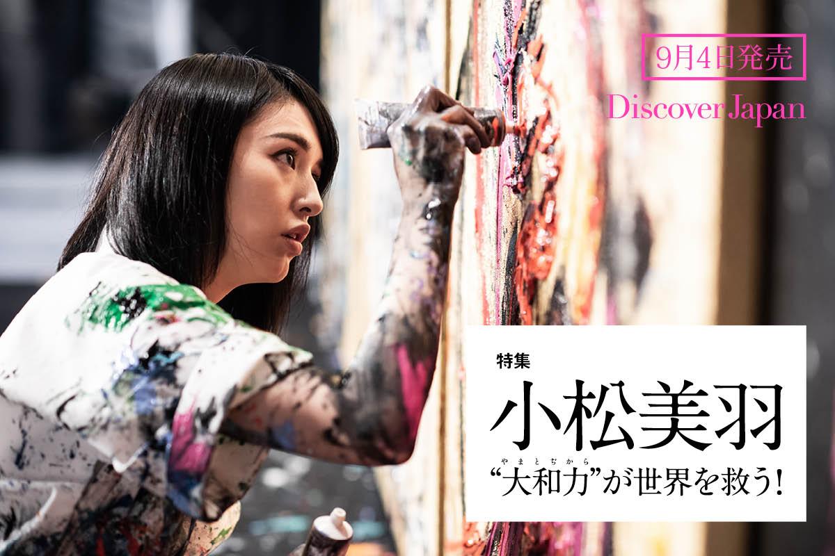 9/4発売 Discover Japan 最新号<br>『特別企画 小松美羽』&『新しい日本の旅スタイルはじまる。』