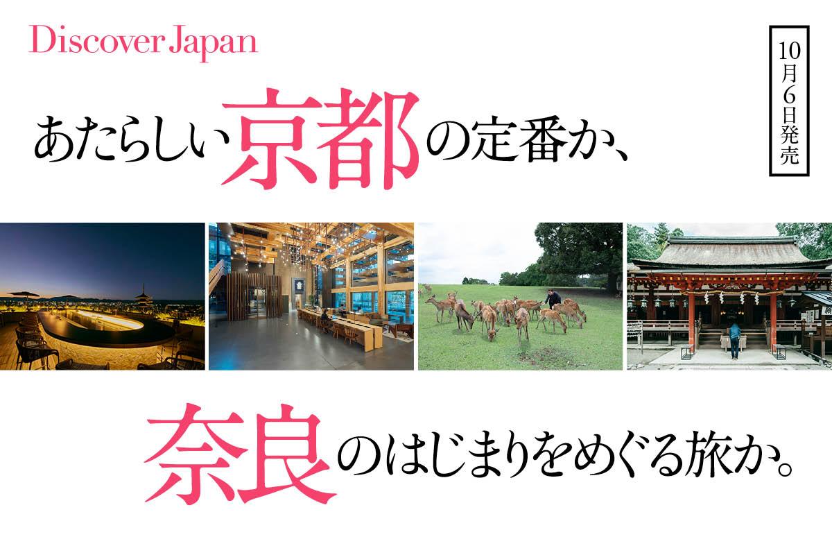 10/6発売 Discover Japan最新号<br>「あたらしい京都の定番か、奈良のはじまりをめぐる旅か。」
