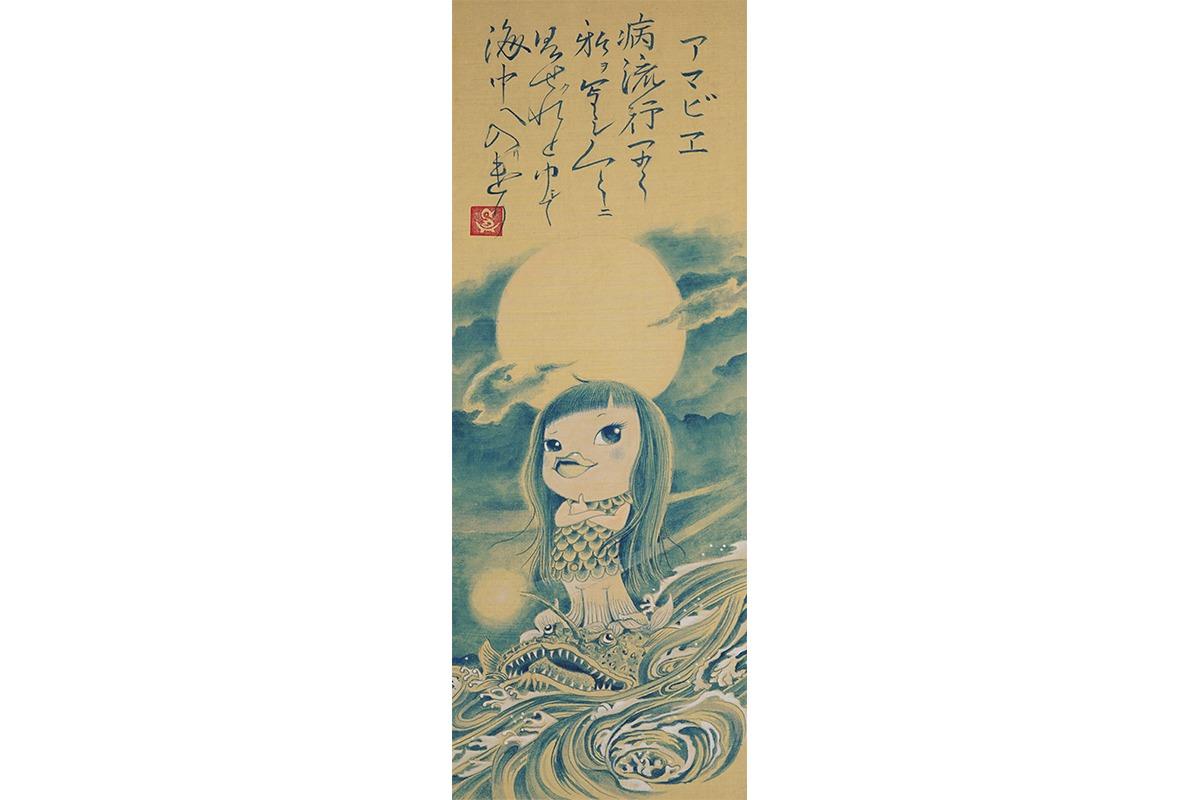 江戸時代、熊本の海に突如として現れた『アマビエさま』って何者?<br><small>疫病退散イラストで、ニッポンを元気に!</small>