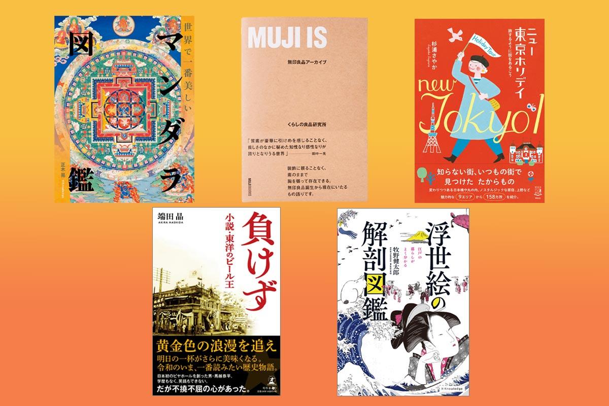 いま押さえておきたい注目の書籍5冊