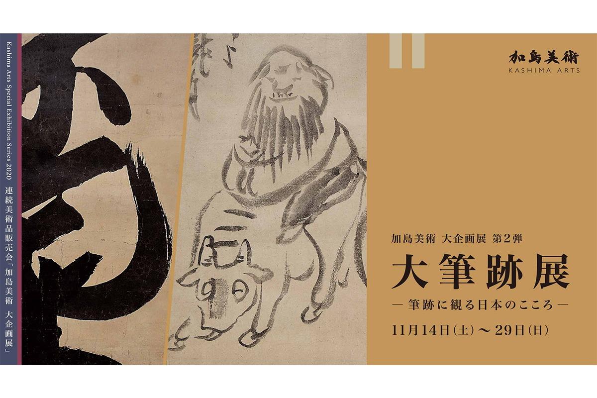自宅でも加島美術を鑑賞できる<br>「大筆跡展 ― 筆跡に観る日本のこころ―」
