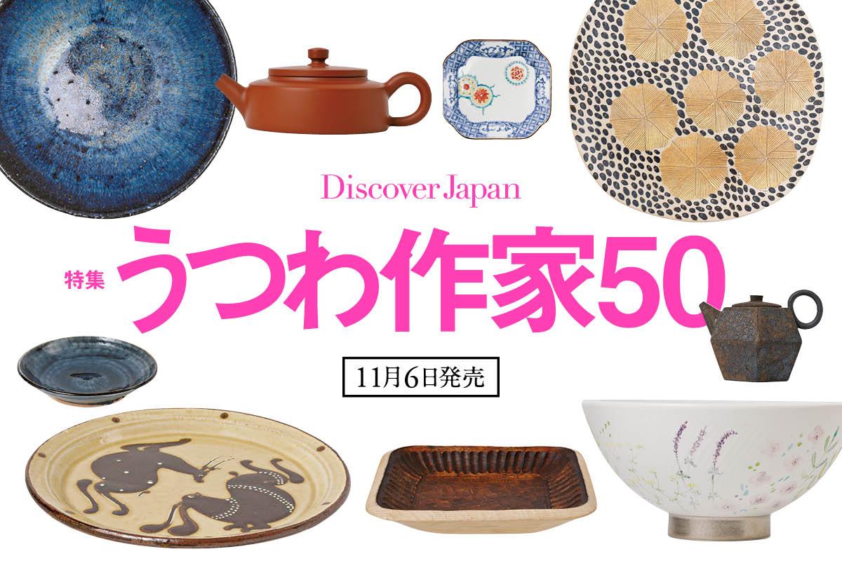 11/6発売 Discover Japan最新号<br>「うつわ作家50」