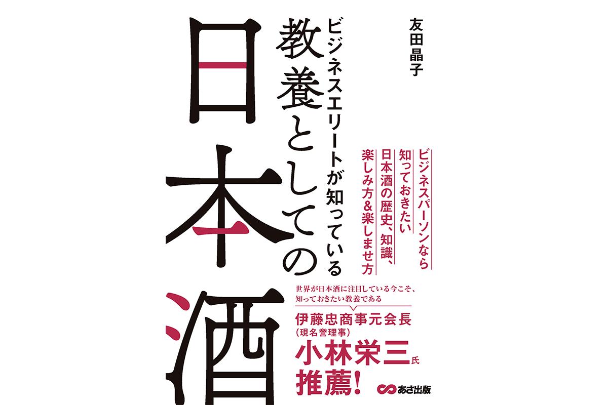 世界主要国のビジネスエリートがこぞって日本酒を楽しんでいる!<br>「ビジネスエリートが知っている 教養としての日本酒」