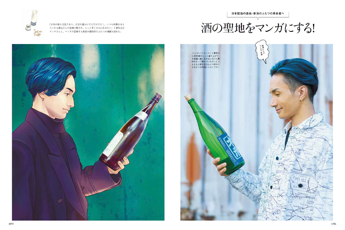 12/4発売 Discover Japan最新号<br>「温泉と酒。」
