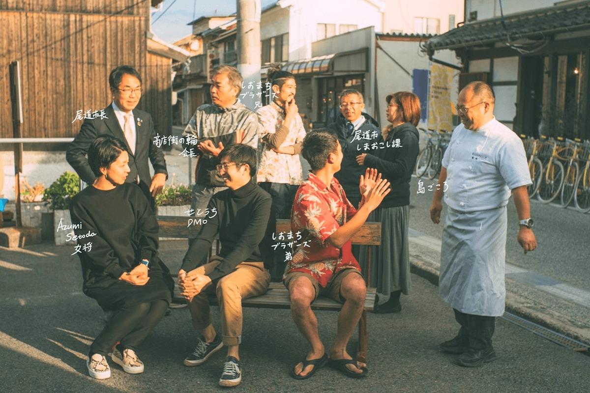 しまなみ海道沿いの瀬戸田・しおまち商店街にて「住みたいまち、しおまち」を目指すプロジェクトが本格始動