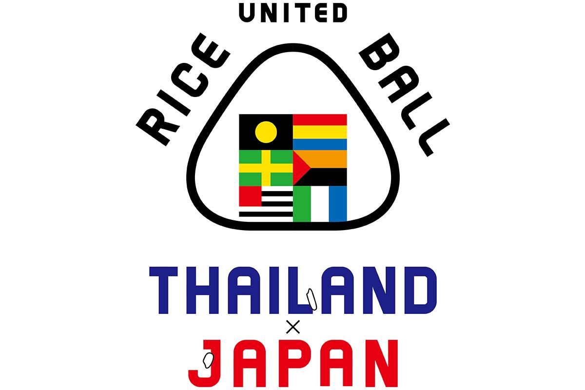 第二弾はタイ米×日本米<br>おむすびで世界をむすぶUnited Rice Ball