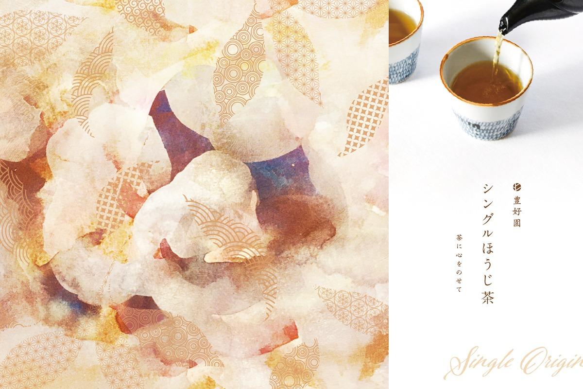 雲海を望む天空の茶畑で育つ<br>「シングルオリジン浅煎りほうじ茶」<br><small>静岡両河内の茶農家「豊好園」</small>