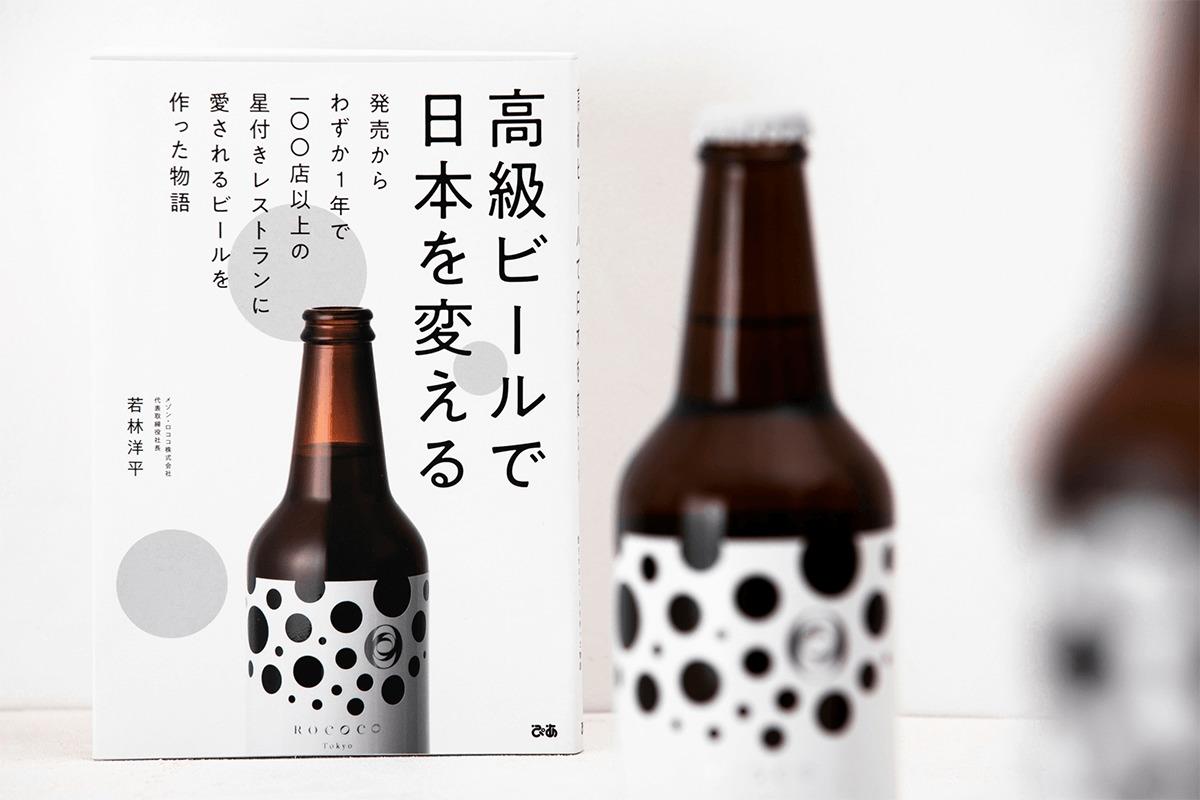 日本初のラグジュアリービール「ROCOCO Tokyo WHITE」誕生ヒストリー『高級ビールで日本を変える』