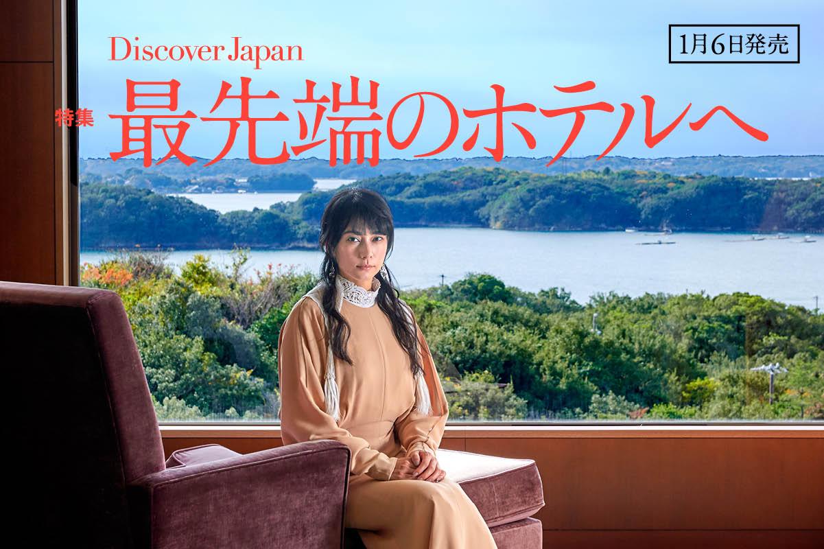 1/6発売 Discover Japan 最新号 「最先端のホテルへ」