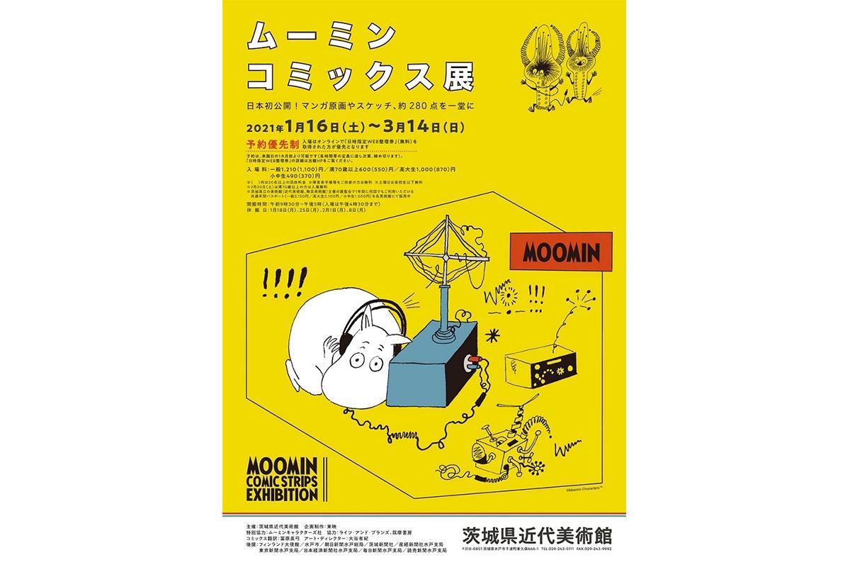 日本初公開!マンガ原画やスケッチ、約280点を一堂に「ムーミン コミックス展」