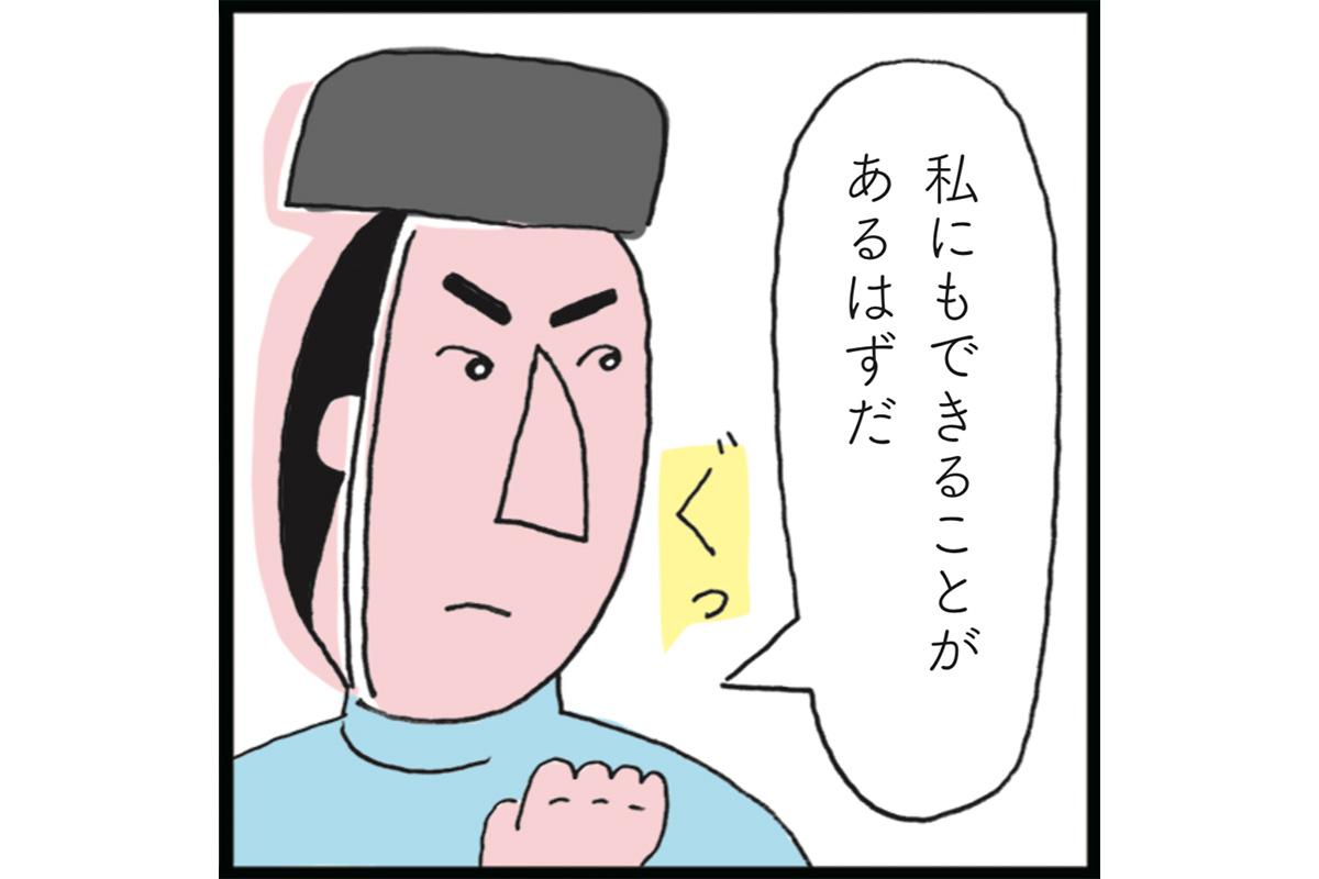 第119代「光格天皇」<br><small>20人の天皇で読み解く日本史</small>