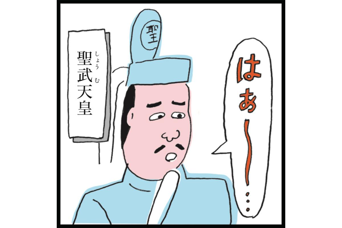 【漫画】第45代「聖武天皇」<br><small> 20人の天皇で読み解く日本史</small>