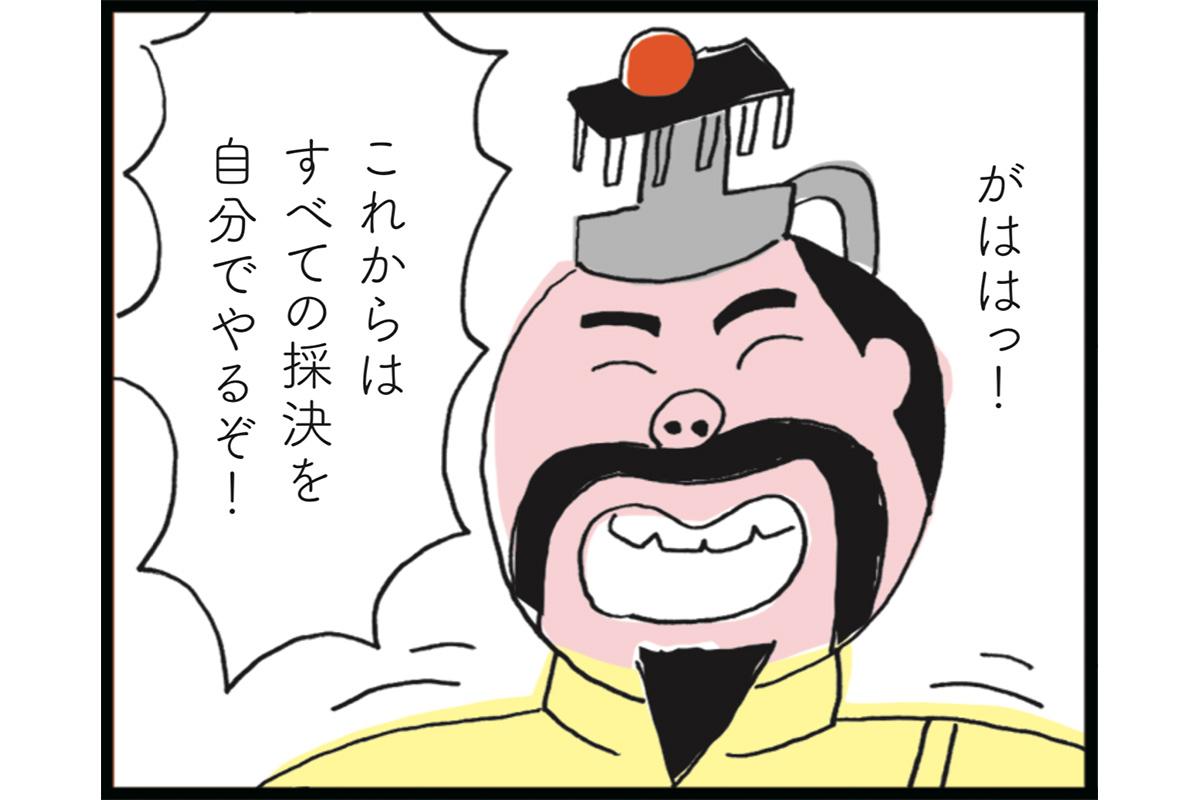 【漫画】第96代「後醍醐天皇」<br><small>20人の天皇で読み解く日本史</small>