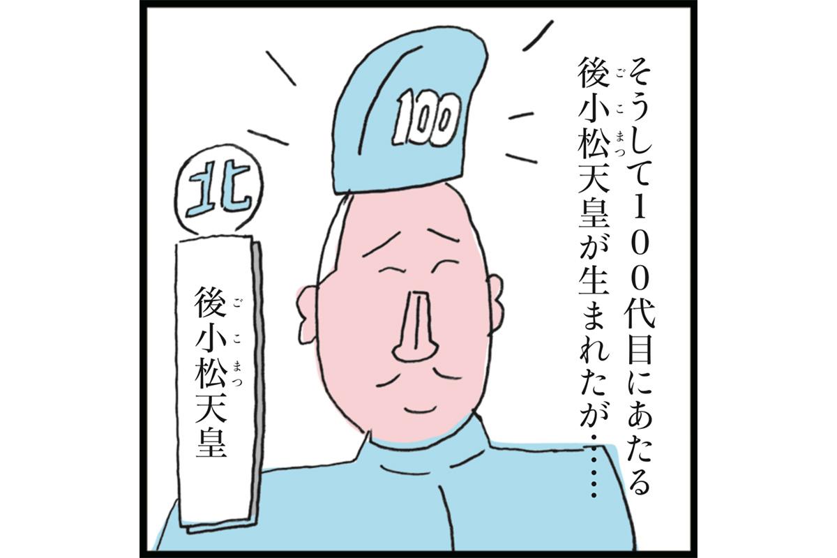 第100代「後小松天皇」<br><small>20人の天皇で読み解く日本史</small>