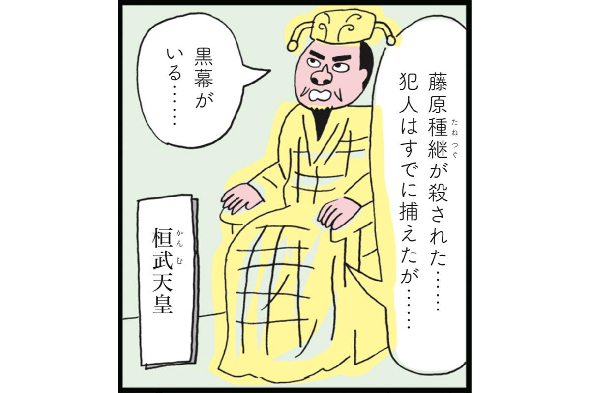 【漫画】第50代「桓武天皇」<br><small> 20人の天皇で読み解く日本史</small>