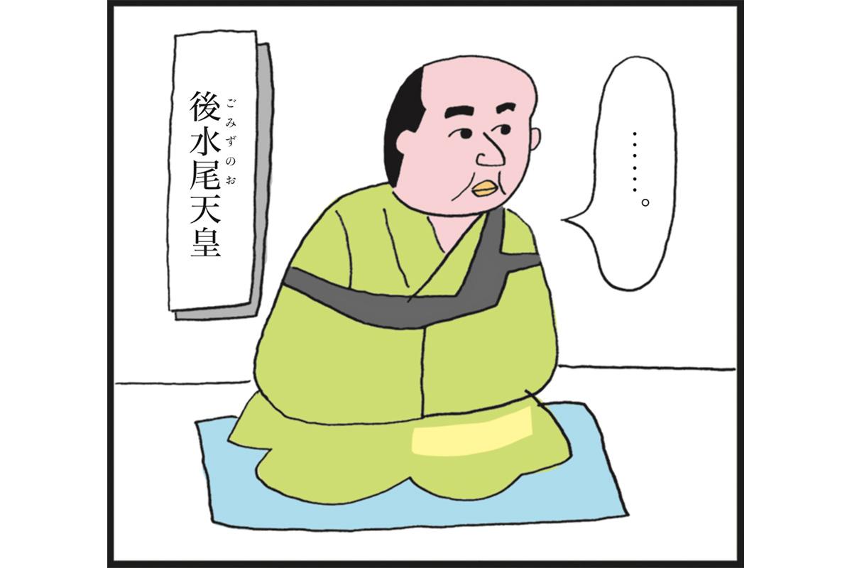 第108代「後水尾天皇」<br><small>20人の天皇で読み解く日本史</small>