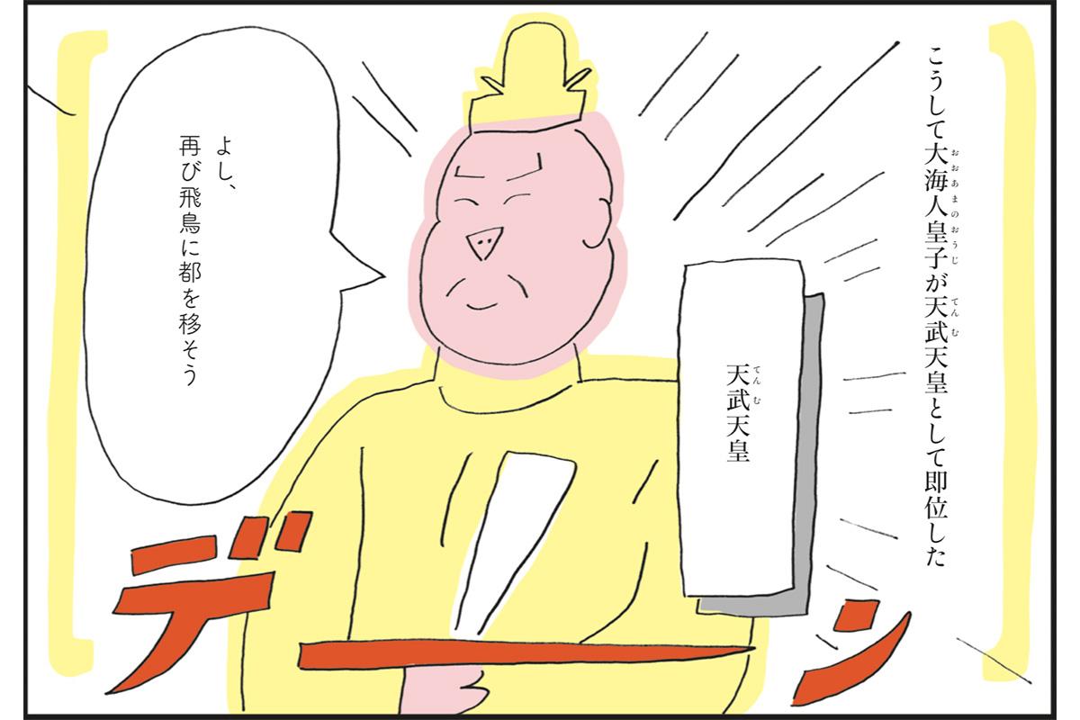 【漫画】第40代「天武天皇」<br><small> 20人の天皇で読み解く日本史</small>