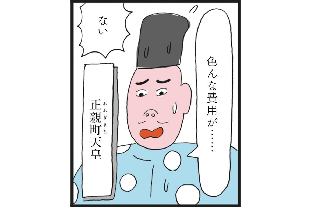 第106代「正親町天皇」<br><small>20人の天皇で読み解く日本史</small>