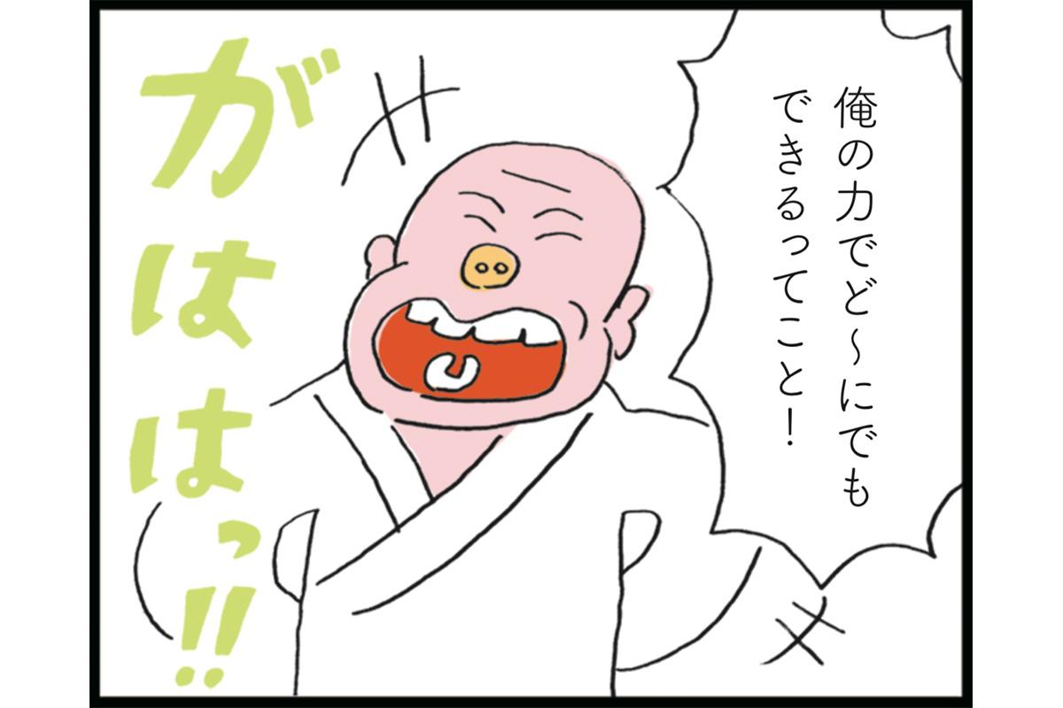 【漫画】第72代「白河天皇」<br><small>20人の天皇で読み解く日本史</small>