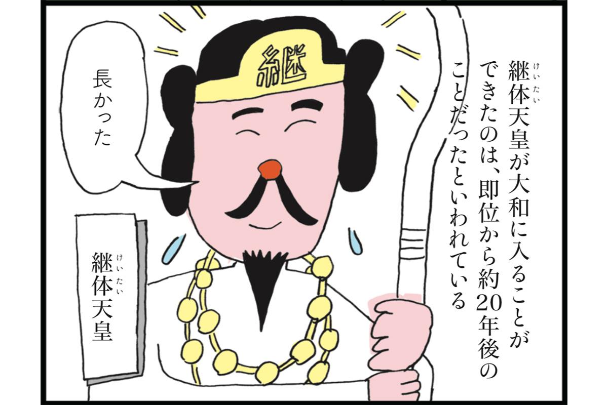 【漫画】第26代「継体天皇」<br><small> 20人の天皇で読み解く日本史</small>