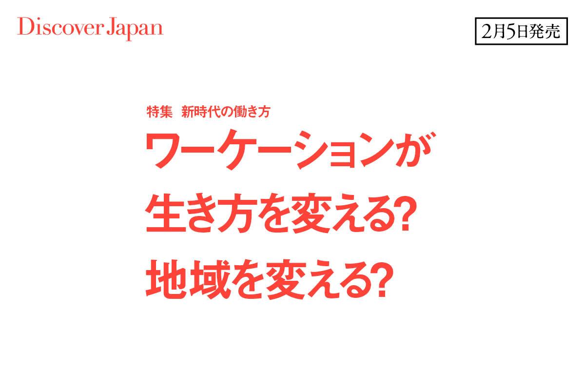 2/5発売 Discover Japan 最新号 「ワーケーションが生き方を変える?地域を変える?」