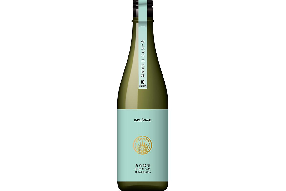 いま日本酒業界を賑わせている超新星<br>岡住修兵のリベンジ酒<br>「稲とアガベprototype03」販売