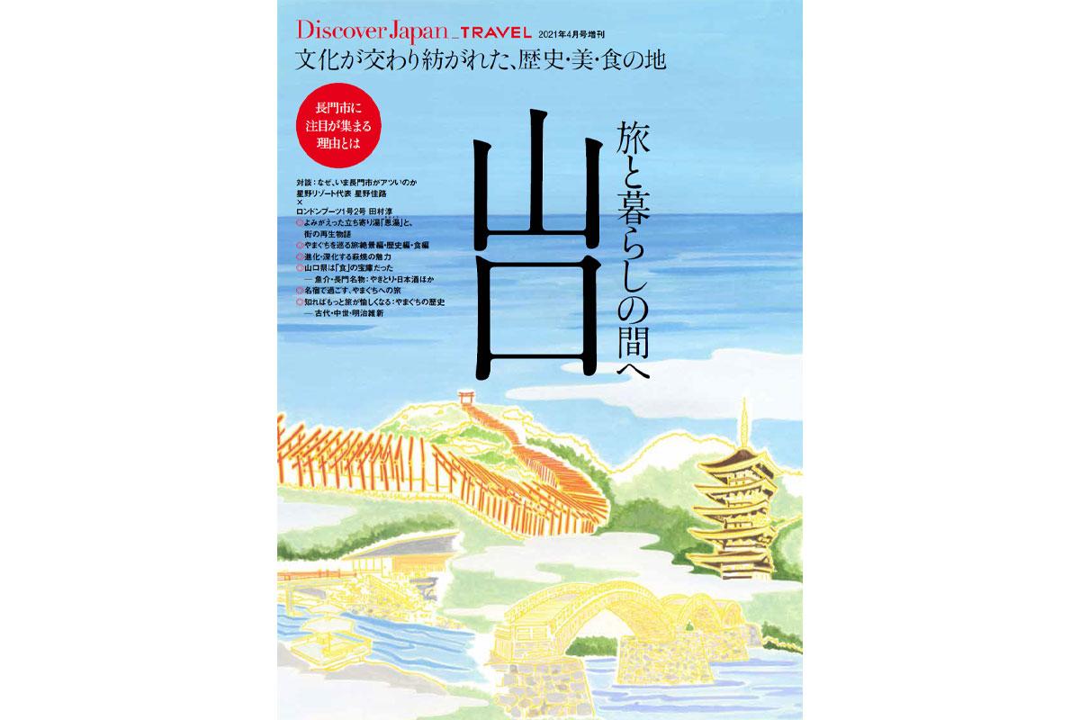 3/25発売 Discover Japan_TRAVEL「山口 旅と暮らしの間へ」