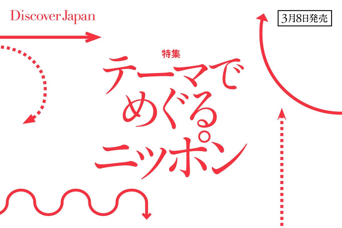 3/8発売 Discover Japan 最新号 「テーマでめぐるニッポン」