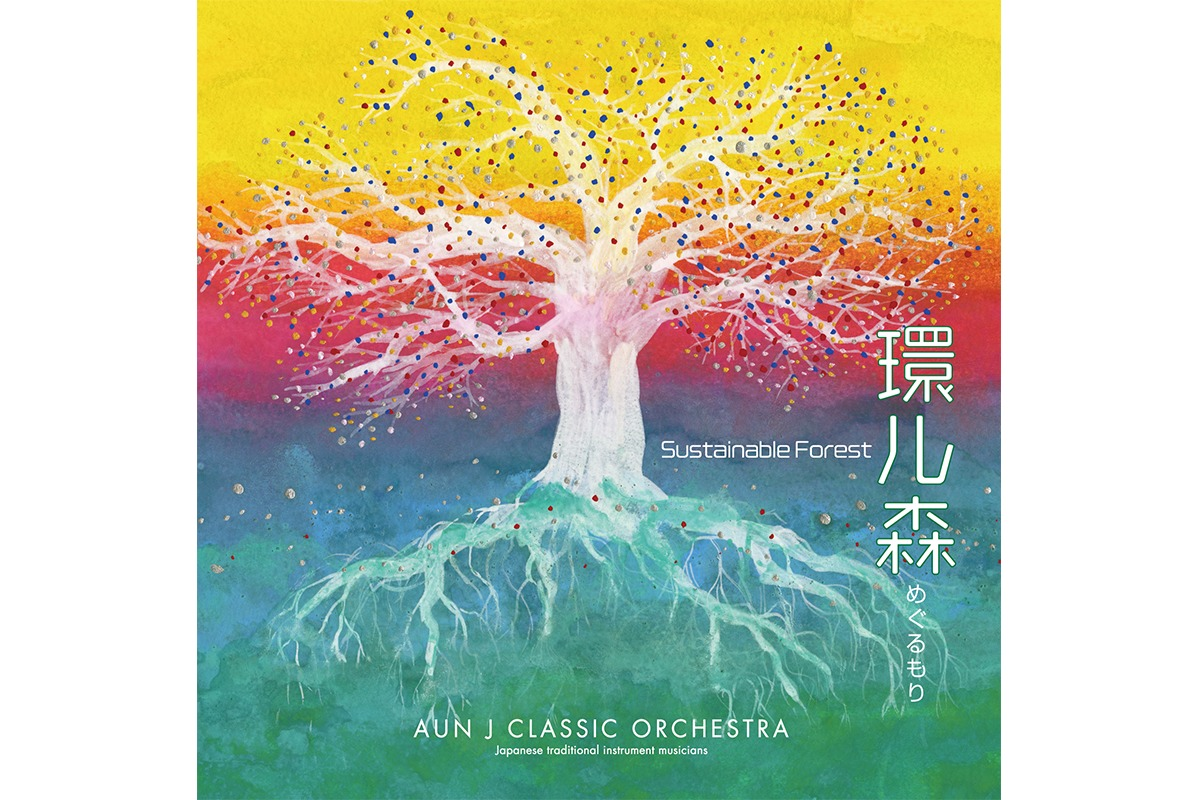 和楽器でSDGs!AUN J クラシック・オーケストラが「森」をテーマに、循環再生・多様性を意識した新アルバムを発売