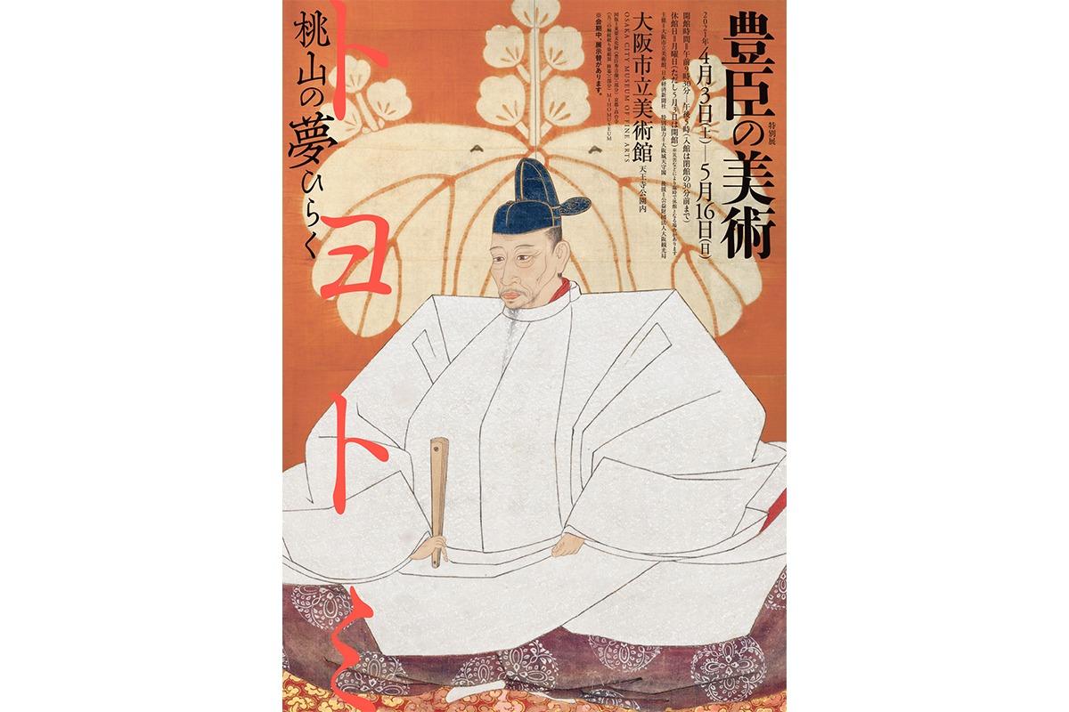 特別展「豊臣の美術」が、大阪市立美術館にて開催。