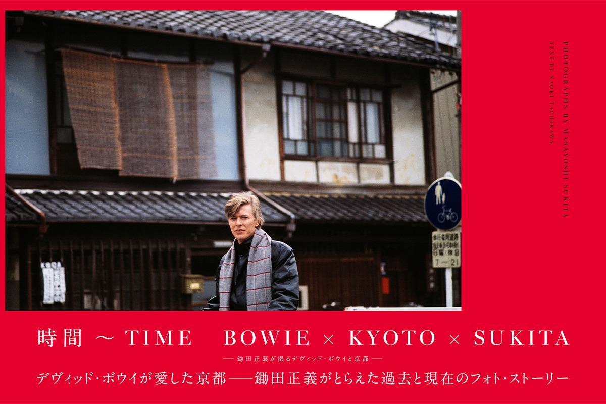 デヴィッド・ボウイが愛した京都、その過去と現在の写真集が発売。
