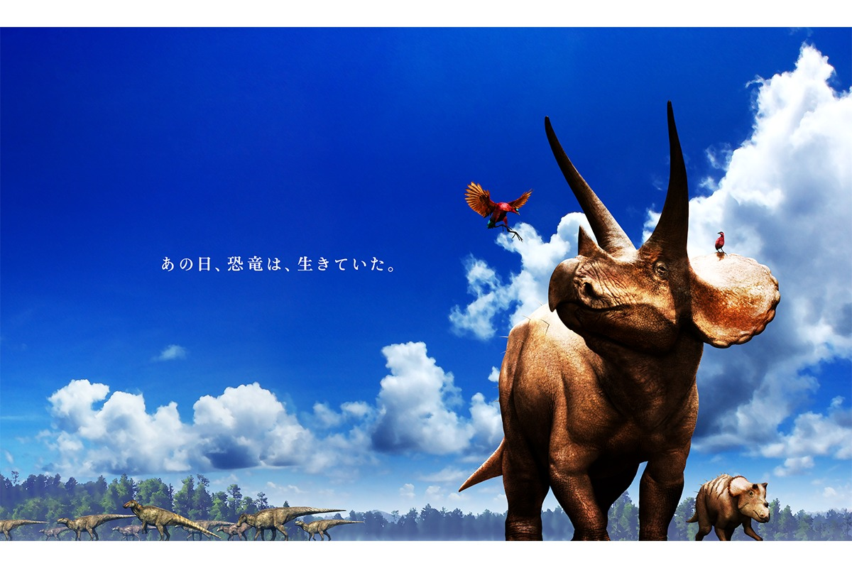 世界で最も完全で美しいと言われる<br>「トリケラトプス」の実物全身骨格が日本初上陸!<br><small>~ララミディア大陸の恐竜物語~</small>