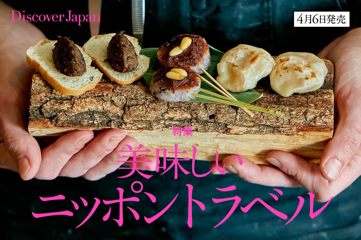 4/6発売 Discover Japan 最新号 「美味しいニッポントラベル」