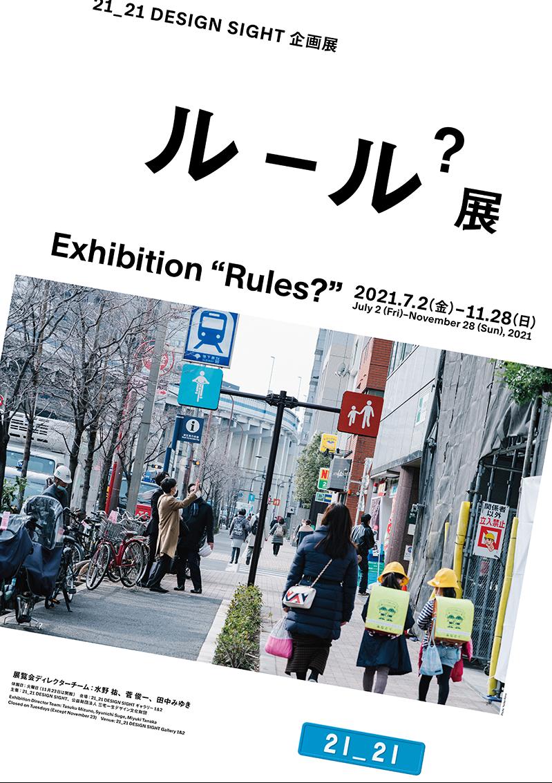 日常のルールをデザインや多角的な視点から探る、企画展「ルール?展」