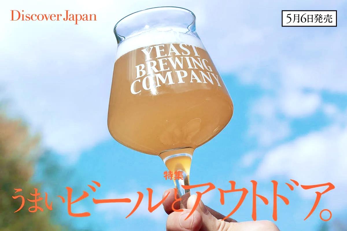 5/6発売 Discover Japan 最新号 「うまいビールとアウトドア。」