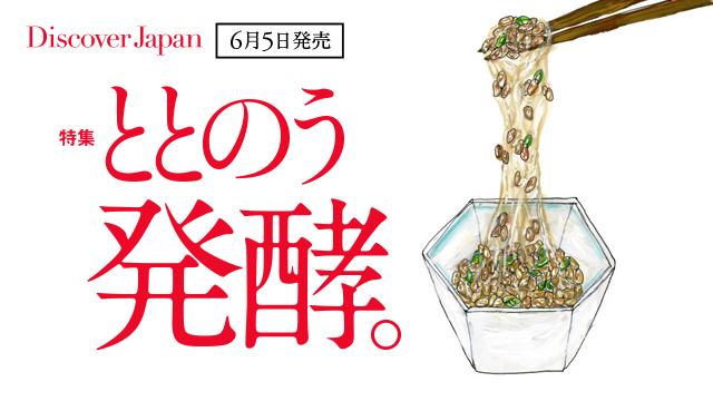 6/5発売 Discover Japan 最新号<br>「ととのう発酵。」