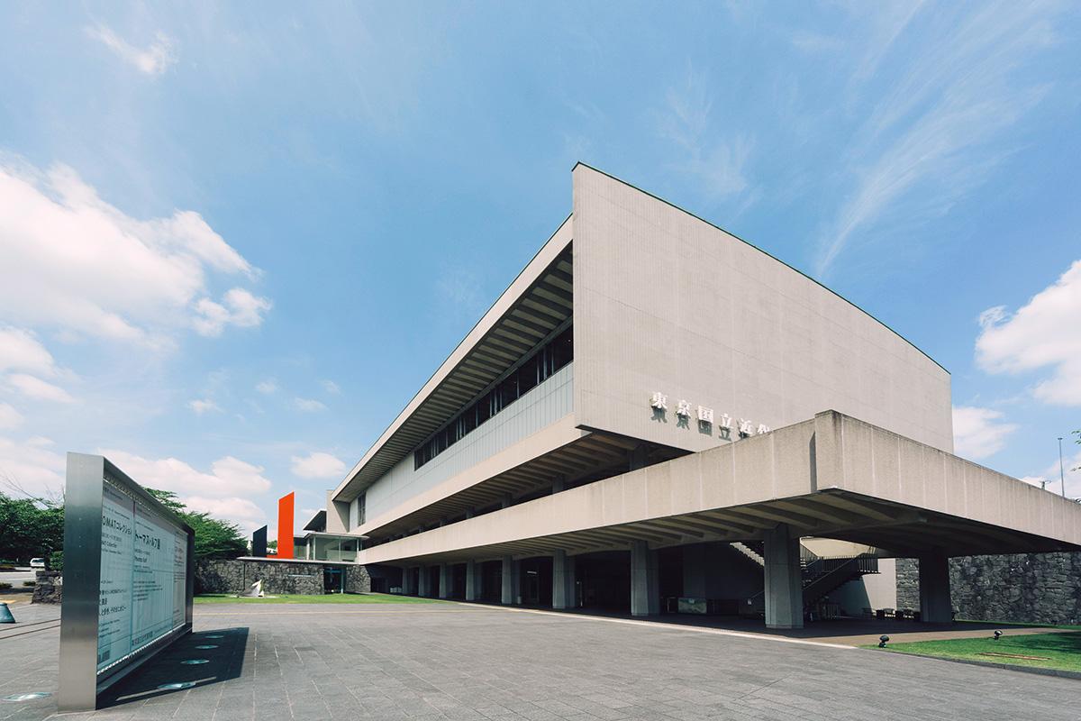 東京国立近代美術館<br>「日本の近・現代美術の歴史を堪能できる」