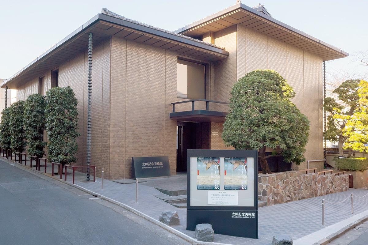 太田記念美術館<br>「日本が誇る大衆美術・浮世絵の専門美術館」