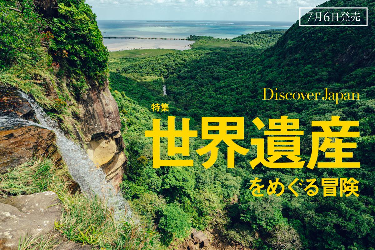 Discover Japan 8月号<br>「世界遺産をめぐる冒険」